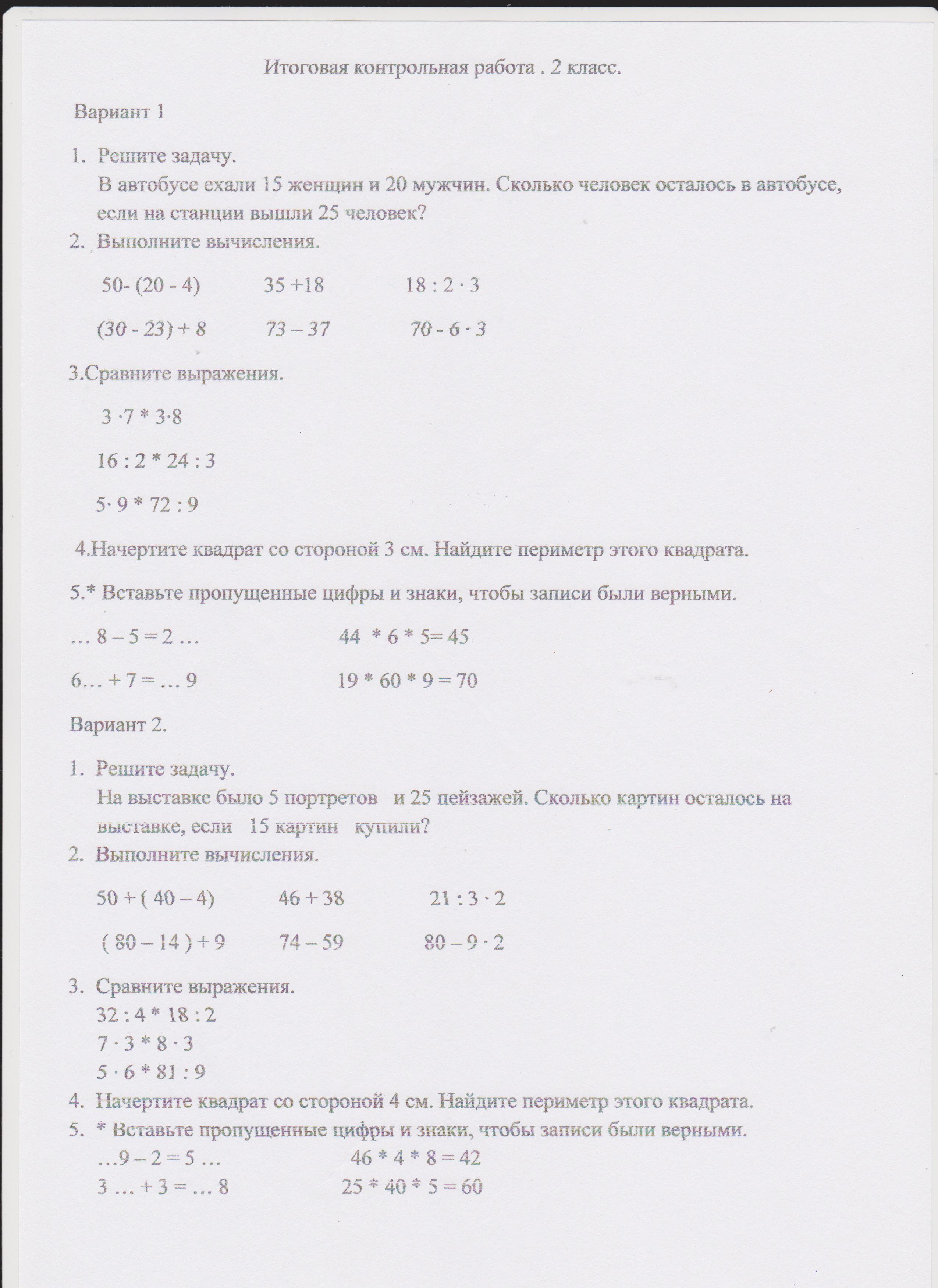 МОУ СОШ № Промежуточная аттестация Демоверсия Математика 2 класс