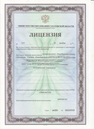 Нормативно-правовые акты Волгоградской области.
